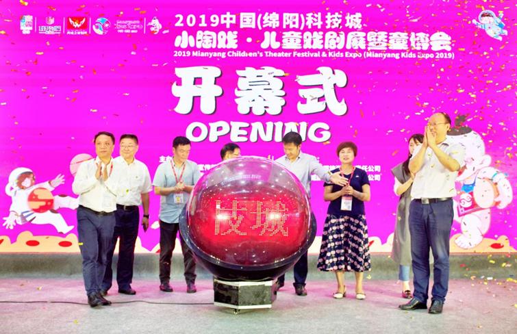 2019中国(绵阳)科技城小陶戏•儿童戏剧展暨童博会盛大开幕