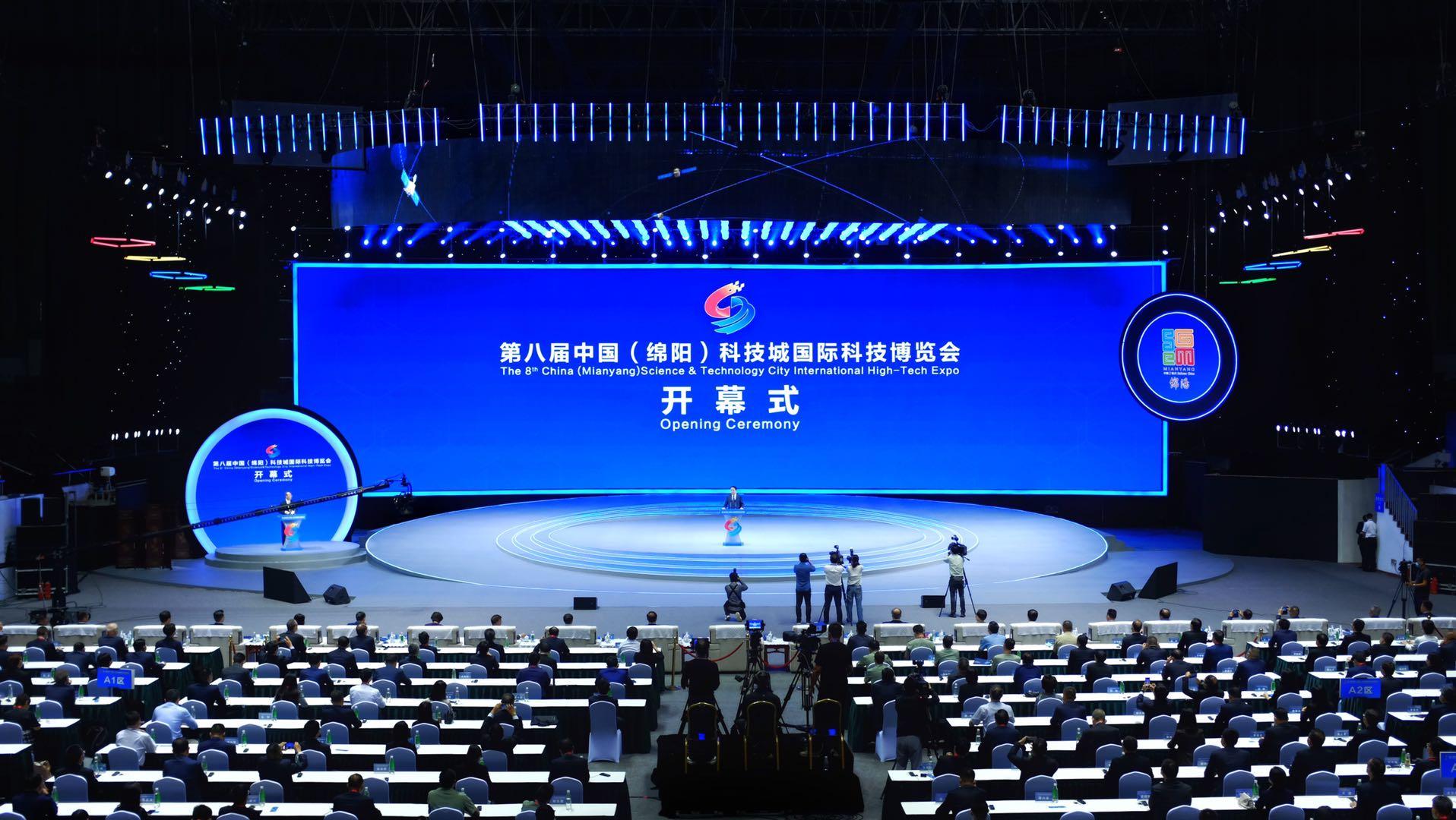第八届中国(绵阳)科技城国际科技博览会开幕